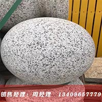 白麻花岗岩石球